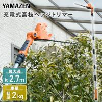 【送料無料】 山善(YAMAZEN)  10.8V 充電式 ガーデンポールトリマー 高枝ヘッジトリマ...