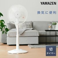 【送料無料】 山善(YAMAZEN)  30cmリビング扇風機 風量3段階 (押しボタン) 切タイマ...