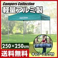 アルミワンタッチタープ(250×250cm) AOTT-250(GR) グリーン テント タープ タープテント ワンタッチテント BBQ キャンプ アウトドア【あすつく】
