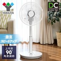 DCモーター 30cmリビング扇風機 風量8段階(フルリモコン) YLCX-QD301 ホワイト 扇風機 DC扇風機 DC扇 リビングファン サーキュレーター おしゃれ