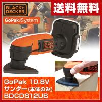 【送料無料】 ブラックアンドデッカー(BLACK&DECKER)  GoPak 10.8V サンダー...
