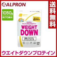 ウエイトダウンプロテイン 大豆プロテイン 1050g レモンヨーグルト プロテイン 大豆プロテイン 国産 日本製 たんぱく質 タンパク質 ウェイトダウン