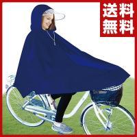 レインポンチョ 自転車 70053 レインコート レインポンチョ 自転車 合羽 雨合羽 カッパ 雨具 自転車用 おしゃれ 男女兼用 レディース メンズ キッズ