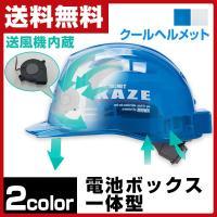 【送料無料】 名和興産  クールヘルメット 送風機内蔵ヘルメット KAZE (電池BOX一体型) 飛...
