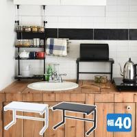 【送料無料】 山善(YAMAZEN)  キッチン スペースラック 幅40  RKS-4022  ●本...