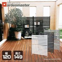 【送料無料】 山善(YAMAZEN) ガーデンマスター  アルミボーダーフェンス(幅120高さ149...
