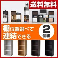 【送料無料】 山善(YAMAZEN)  2個組 棚位置選べる カラーボックス 3段  CFB-3*2...