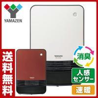 【送料無料】 山善(YAMAZEN)  人感センサー付き 消臭セラミックヒーター  DSF-VK08...