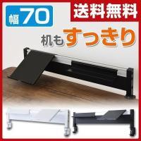 【送料無料】 山善(YAMAZEN)  タブレットスタンド 机上台 幅70 天板厚み18-45mm対...