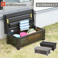 【送料無料】 山善(YAMAZEN) ガーデンマスター  ステップストッカー(幅74)  KSS-7...