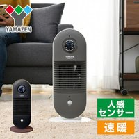 【送料無料】 山善(YAMAZEN)  人感センサー付き セラミックヒーター (1200W)  DS...