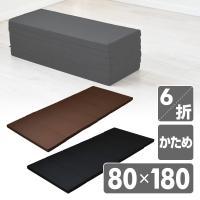【送料無料】 アキレス  6つ折り ごろ寝 マットレス セミシングル  MK6-SS  ●本体サイズ...