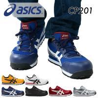 アシックス 安全靴 FCP201