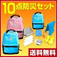 【送料無料】 山善(YAMAZEN)  子供用 防災セット(防災バッグ10点セット)  YCB-10...