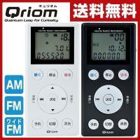 ラジとる ラジオ ボイスレコーダー (AM/FM/ワイドFM) YRT-R200 ポータブルラジオ ラジオレコーダー 録音 予約録音 コンパクト 語学学習 音声録音 番組予約