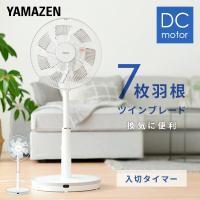 扇風機 30cmDCリビング扇風機 フルリモコン式 YLX-HD30 扇風機 DC扇風機 DC扇 リビングファン サーキュレーター おしゃれ