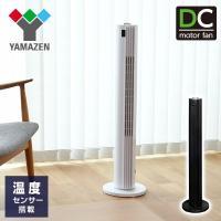 扇風機 スリムファン DCモーター 風量8段階(フルリモコン)切タイマー付き 静音モード搭載 室温表示機能 YSR-WD901 DC扇 タワーファン 首振り【あすつく】