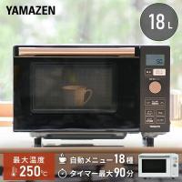 オーブンレンジ 18L フラットテーブル ヘルツフリー 自動メニュー18種類 YRP-F180V 電子レンジ 平面テーブル 一人暮らし 新生活 50Hz 60Hz 東日本 西日本