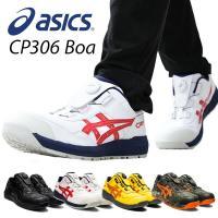 アシックス 安全靴 boa 新作 FCP306 Boa (1273A029)