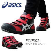 アシックス 安全靴 新作 ハイカット FCP302.003 マジックテープ ベルト 作業靴 ワーキングシューズ 安全シューズ セーフティシューズ アシックス(ASICS)