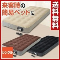クイックエアベッド(シングル) QABI-002/YMAB-002 エアーベッド エアマット 簡易ベッド 電動エアベッド 電動ベッド ダブルベッド【あすつく】