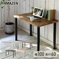 【送料無料】 山善(YAMAZEN)  組合せフリーテーブル(100×60)お得なセット  AMDT...