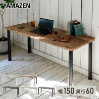 【送料無料】 山善(YAMAZEN)  組合せフリーテーブル(150×60)お得なセット  AMDT...