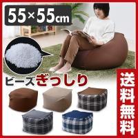 【送料無料】 山善(YAMAZEN)  ビーズクッション 55cm  BS30-5540T  ●本体...
