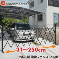 【送料無料】 山善(YAMAZEN)  アルミアコーディオンフェンス (最大幅250cm)  KT-...