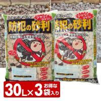 【送料無料】 グリーンテック  防犯の砂利 30L (お得な3袋入り)   ●本体サイズ:規格:30...