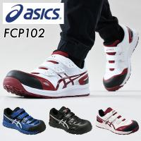 アシックス 安全靴 FCP102