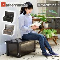 【送料無料】 山善(YAMAZEN) ガーデンマスター  ステップストッカー  KSS-74H  ●...