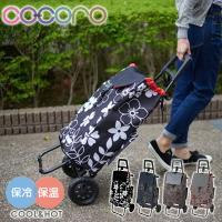 【送料無料】 COCORO(ココロ)  ショッピングカート 折りたたみ (保冷保温機能) フラワー ...