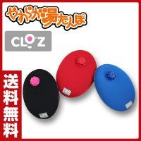 【送料無料】 クロッツ(Cloz)  やわらか湯たんぽ たまご型タイプ  HY-105  ●本体サイ...