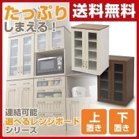 【送料無料】 山善(YAMAZEN)  選べるレンジボード 食器棚 幅60 高さ90  FCBS-9...