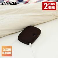 平型電気あんか (お得な2個セット) YDK-607HD*2 平形あんか アンカ フットヒーター 足元暖房