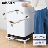 洗濯機ラック 洗濯機台 洗濯ラック キャスター付き (たて よこ 49-69cm伸縮式)【あすつく】