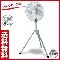 【送料無料】 ナカトミ(NAKATOMI) 45cmアルミハイスタンド扇(開放式) OPF-45AS...