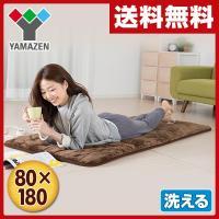 【送料無料】 山善(YAMAZEN)  洗えるどこでもカーペット(幅80×長さ180cm)  YWC...