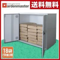 【送料無料】  山善(YAMAZEN) ガーデンマスター  玄米保管庫  DK-18  ●本体サイズ...