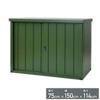 【送料無料】 山善(YAMAZEN) ガーデンマスター  大型収納庫  SSB-1511  ●本体サ...