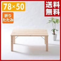 【送料無料】 山善(YAMAZEN)  折りたたみ式パイン材ローテーブル(幅78 奥行50)  MJ...