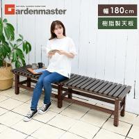 【送料無料】 山善(YAMAZEN) ガーデンマスター  樹脂濡れ縁  EP-180  ●本体サイズ...