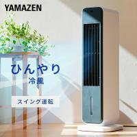 【送料無料】 山善(YAMAZEN)  冷風扇(押しボタン) 扇風機  FCT-D404(WA) X...