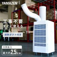 【送料無料】 山善(YAMAZEN)  排熱ダクト付スポットエアコン(単相100V)  YS-422...