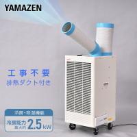 【送料無料】 山善(YAMAZEN)  排熱ダクト付スポットエアコン(単相100V)  YS-492...