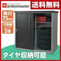 【送料無料】 山善(YAMAZEN) ガーデンマスター  スチール収納庫  SSB-1515(SL/...