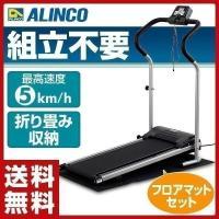 【送料無料】 ALINCO(アルインコ)  電動ウォーカー AFW3309+フロアマット お買い得セ...