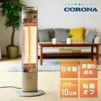 【送料無料】 コロナ(CORONA)  本格遠赤外線電気暖房機 スリムカーボン  DH-C915(N...