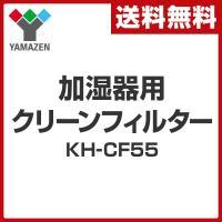 【送料無料】 山善(YAMAZEN)  加湿器用 クリーンフィルター KH-CF55  ●対応機種:...